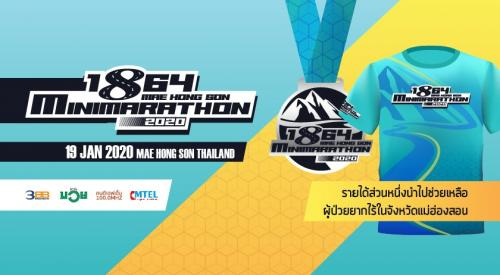 1864 Mae Hong Son Mini Marathon